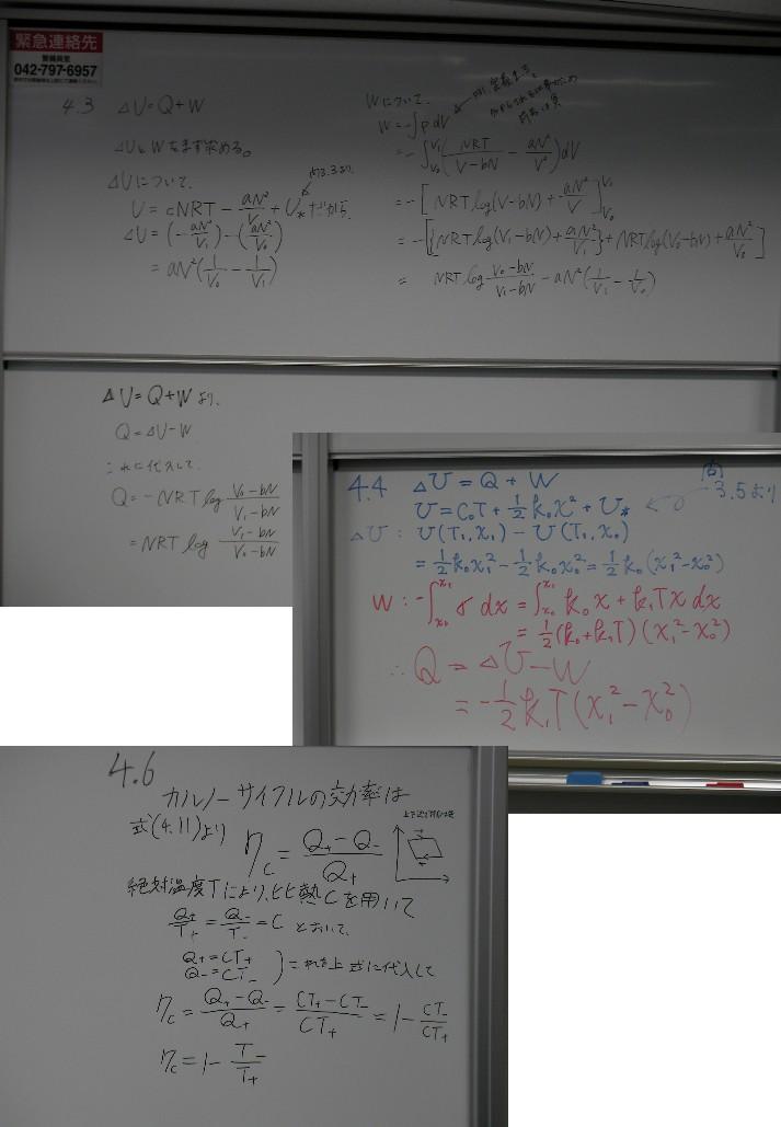 http://robo.mydns.jp/Lecture/PDF/StatisticalPhysics/20091012.pdf