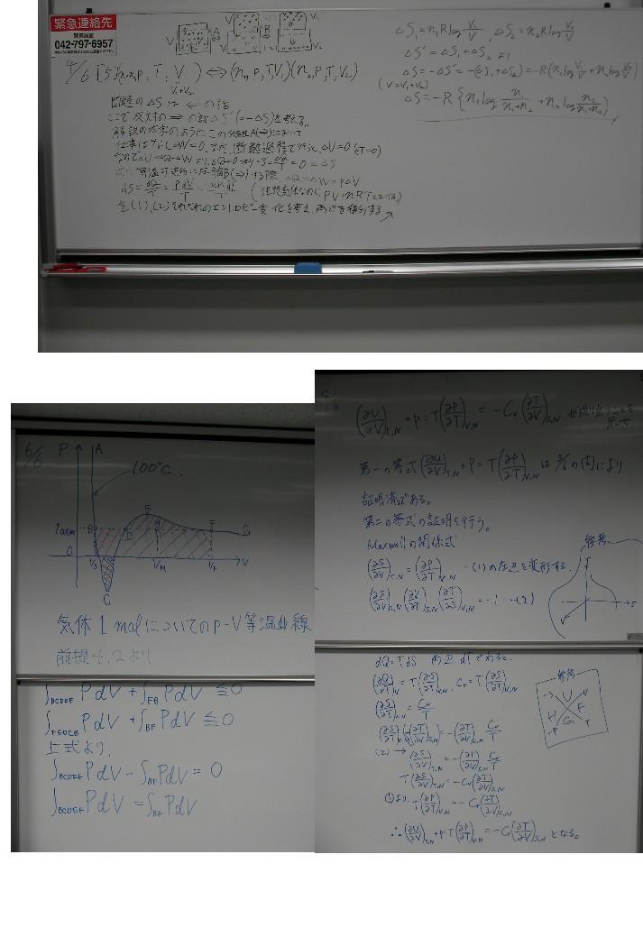 http://robo.mydns.jp/Lecture/PDF/StatisticalPhysics/20091119.pdf