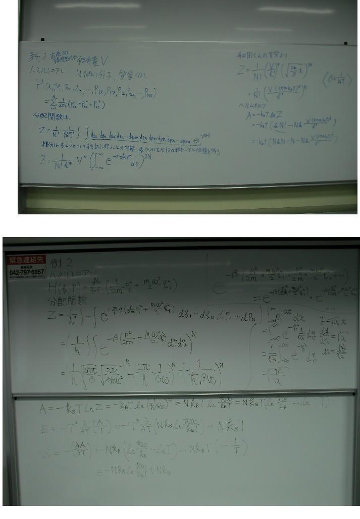 http://robo.mydns.jp/Lecture/PDF/StatisticalPhysics/20091221.pdf