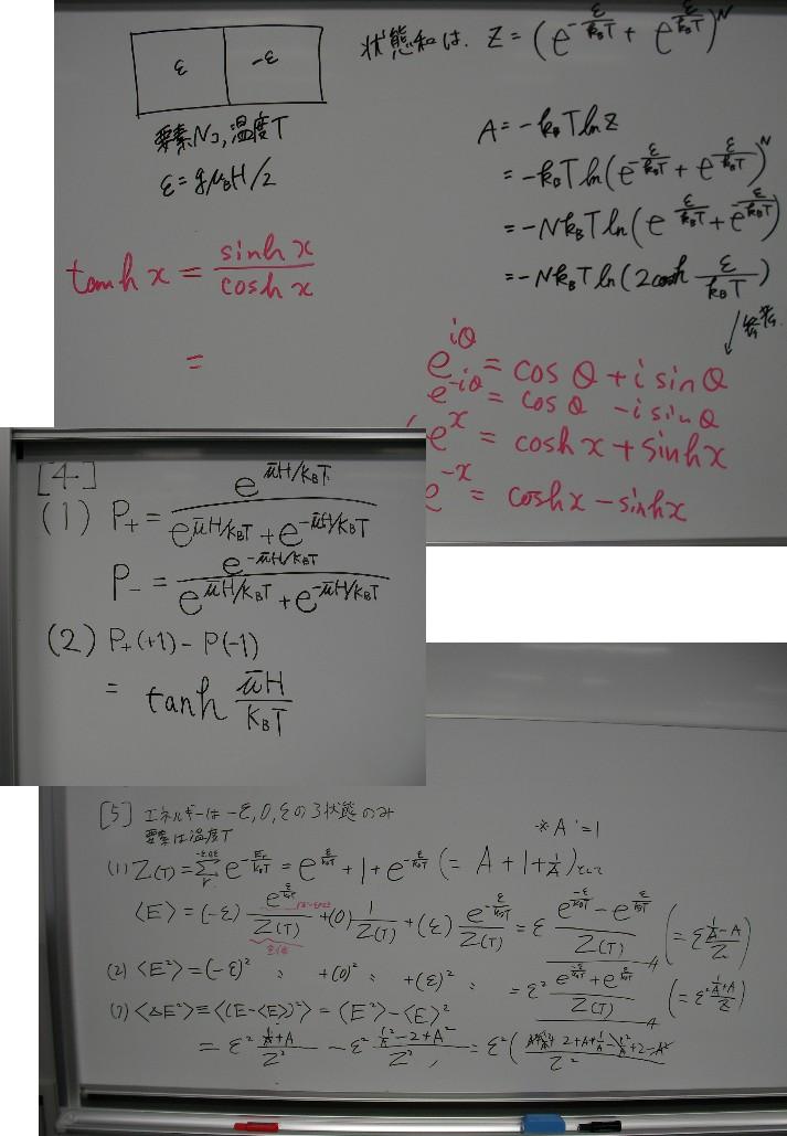 http://robo.mydns.jp/Lecture/PDF/StatisticalPhysics/20100114.pdf