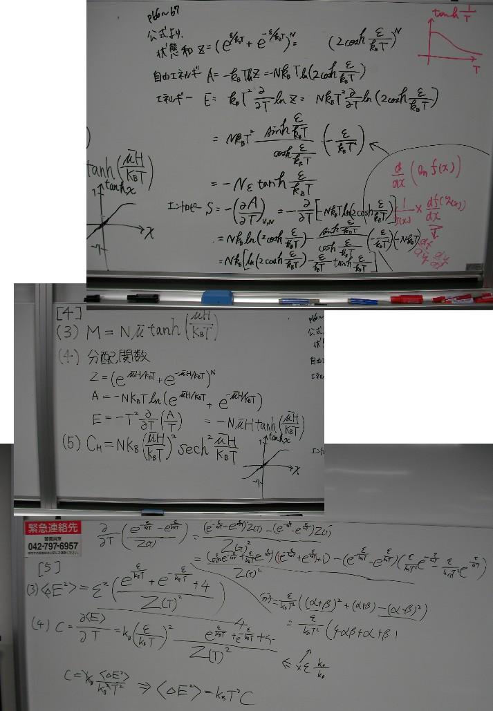 http://robo.mydns.jp/Lecture/PDF/StatisticalPhysics/20100118.pdf